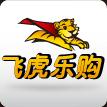 富士康飞虎乐购v1.5.4 安卓版