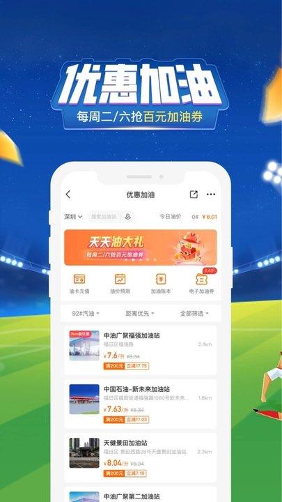 平安好车主最新版本 v4.11.1 安卓版 3