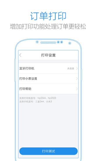小度掌柜(百度外卖商家版) v4.8.7 安卓版0