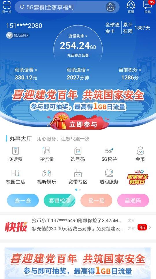 江西移动和我信iPhone版 v4.2.0 苹果官方版 0
