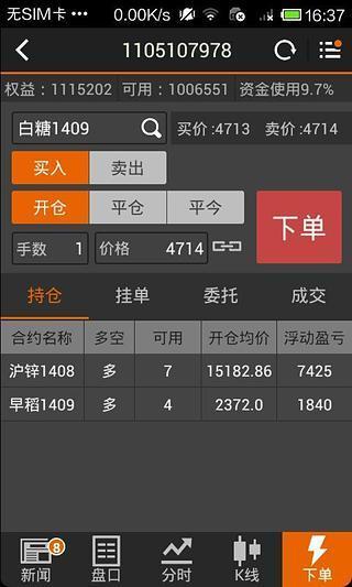 文华财经随身行软件 v5.7.3 龙8国际娱乐long8.cc 0