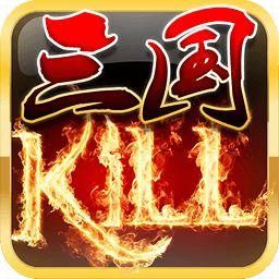 三国kill官方最新版