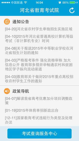 2016河北高考分数查询 v1.4 安卓版2