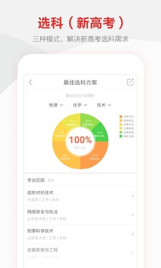��志愿�O果版 v7.15.2 iphone/ipad版 2