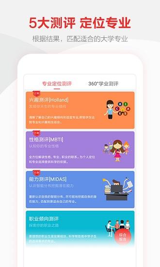 ��志愿�O果版 v7.15.2 iphone/ipad版 0