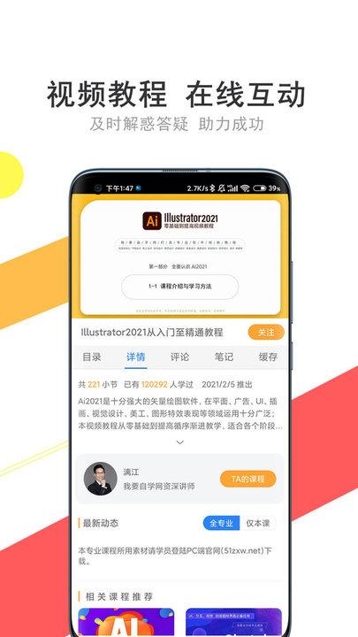 我要自学网手机版 v1.8.3 安卓版2