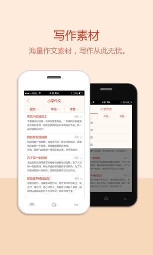 找作文 v1.2.0 安卓版1