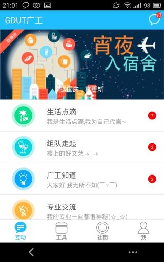 广工校园通 v2.3.3 安卓版_广东工业大学校园通2