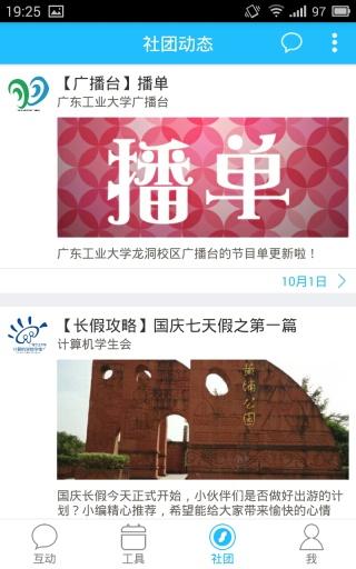 广工校园通 v2.3.3 安卓版_广东工业大学校园通3