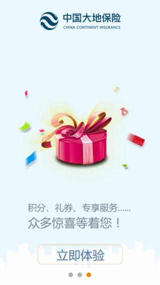中国大地保险手机客户端 v4.1 安卓版1