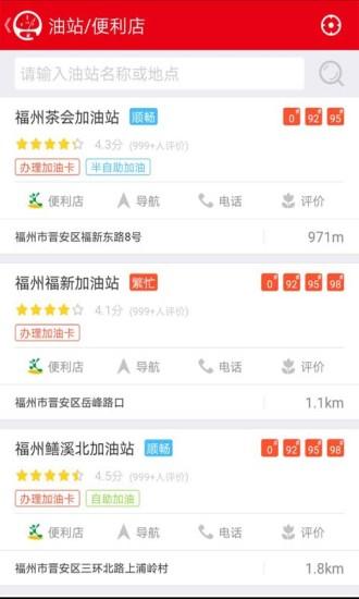 中石化森美车e族 v2.8.5 官网安卓版 0