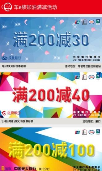 中石化森美车e族 v2.8.5 官网安卓版 3