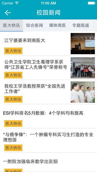 i南医客户端 v1.3.9 安卓版_南京医科大学2