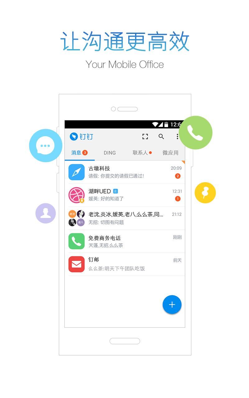 阿里钉钉手机版 v4.7.30 安卓最新版 0