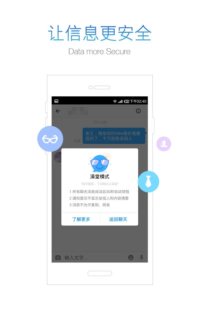 阿里钉钉手机版 v4.6.25 安卓最新版 1