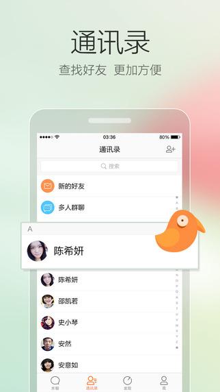 米聊2019最新版 v8.8.20 安卓版0