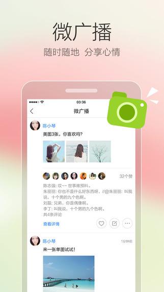 米聊2019最新版 v8.8.20 安卓版1