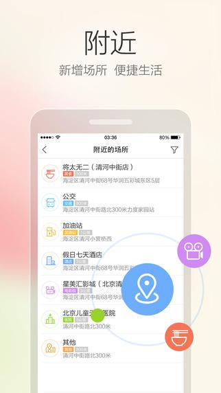 米聊2019最新版 v8.8.20 安卓版2