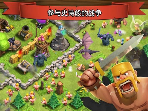 果盘游戏部落冲突 v10.322.20 安卓最新版 1