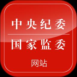 中央纪检委苹果版