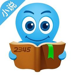 2345阅读王苹果破解版