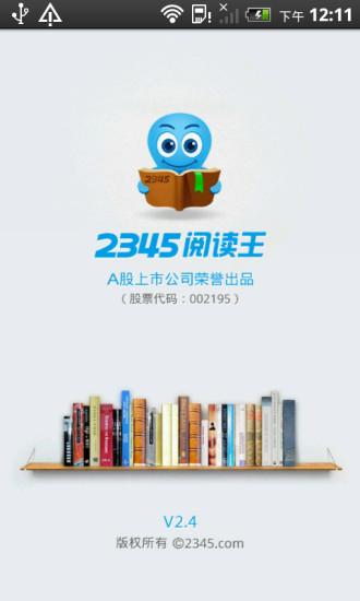 2345阅读王app v5.1 安卓版 0
