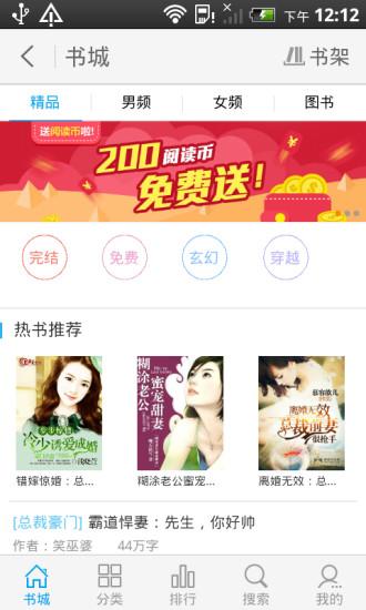 2345阅读王app v5.1 安卓版 1