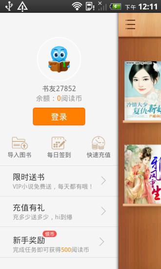 2345阅读王app v5.1 安卓版 3