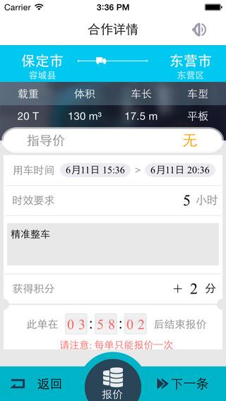 德邦请车最新版 v3.7.2 安卓版 1