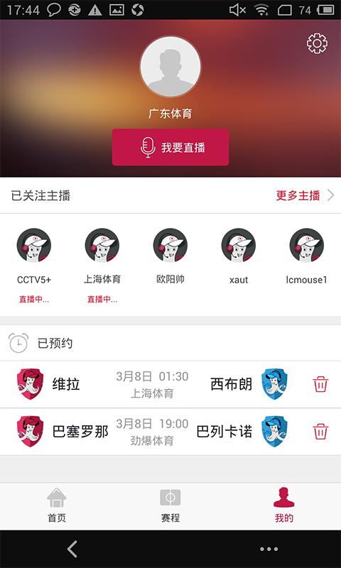 章鱼直播ios版 v3.3.6 iphone版 3