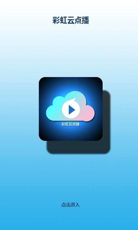 彩虹云点播 v1.68 安卓版 0