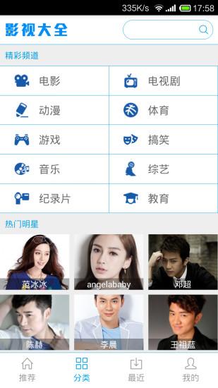 木瓜影视大全ios版 v1.0.3 iphone越狱版 0