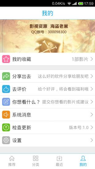 木瓜影视大全ios版 v1.0.3 iphone越狱版 2