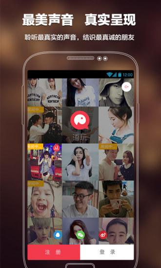 语玩约会交友聊天室 v3.60 安卓版 0