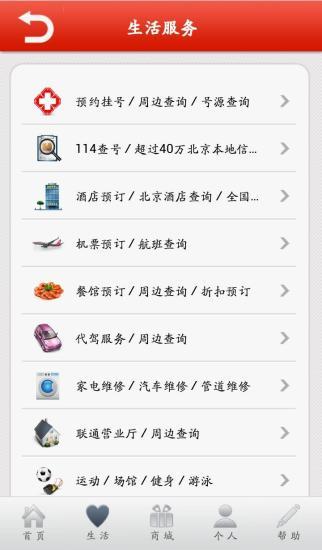 114生活助手客户端 v2.6.6.7 安卓版 0