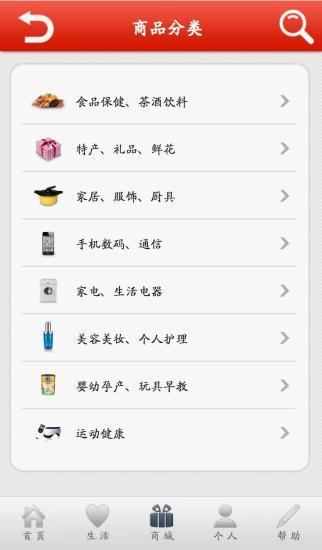 114生活助手客户端 v2.6.6.7 安卓版 1