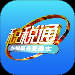 青岛国税手机税税通