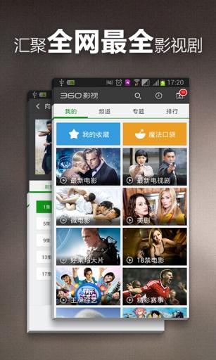 360影视大全播放器 v4.7.8 安卓版1