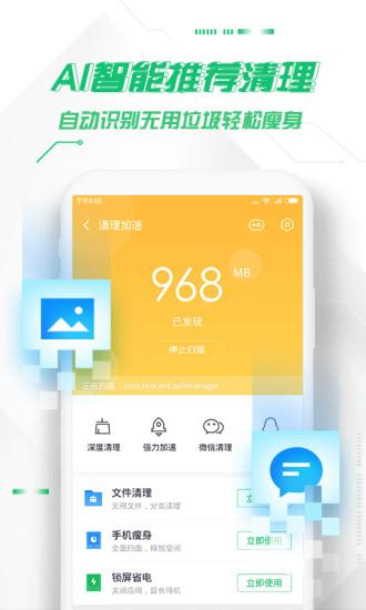 360手�C�l士最新版 v8.3.0 安卓版 3