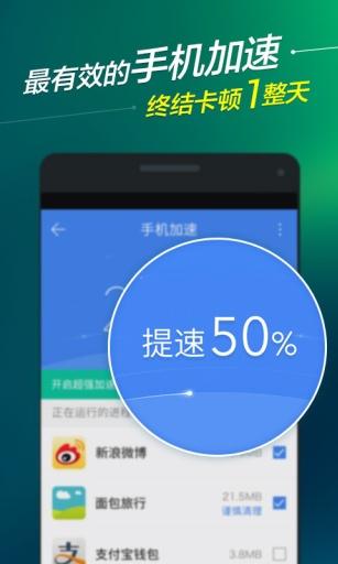 百度手机卫士app v9.16.0 安卓版 3