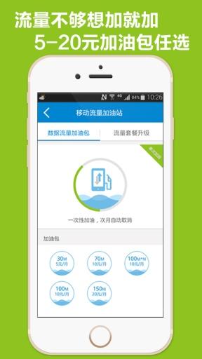 �ƶ�Ӫҵ��ƻ���ͻ��� v5.6 iphone�� 3