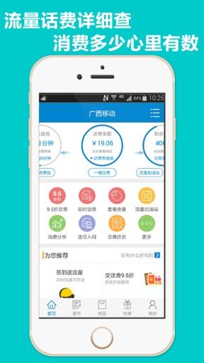 移动营业厅苹果客户端 v5.6 iphone版 2