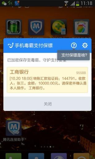 金山手机毒霸 v3.5.0 官网安卓版 1