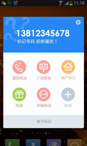 金山手机毒霸 v3.5.0 官网安卓版 2