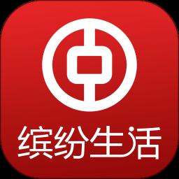 中国银行缤纷生活app