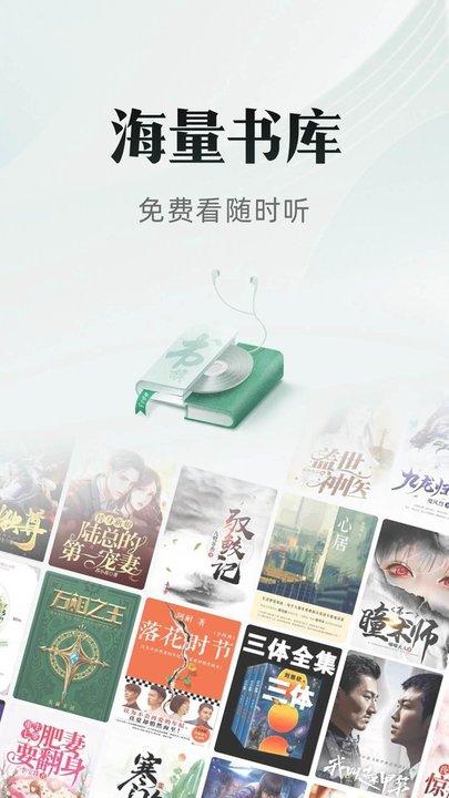 免费书旗小说手机版 v10.6.9.67 安卓版 0