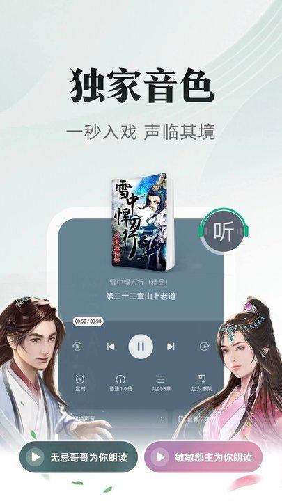 免费书旗小说手机版 v10.6.9.67 安卓版 1