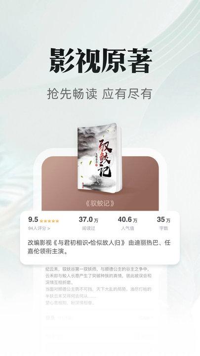 免费书旗小说手机版 v10.8.8.86 安卓版 2