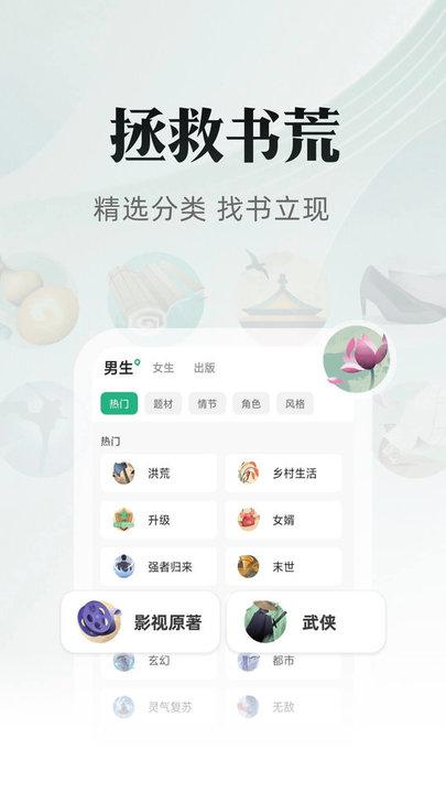 免费书旗小说手机版 v10.8.8.86 安卓版 3