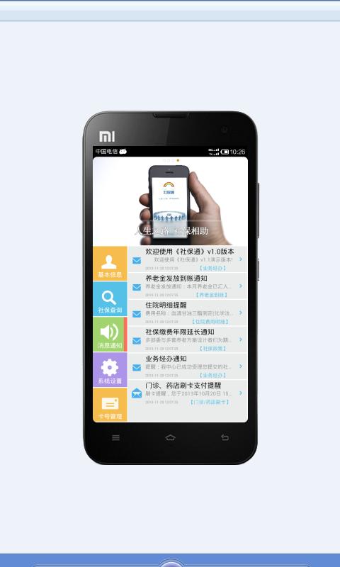 天津社保通手机客户端 v1.0.4 安卓版_天津社保查询app1